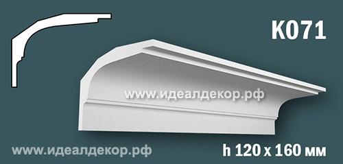 Продается к071 (гипсовый карниз с гладким профилем) по цене 887 руб.