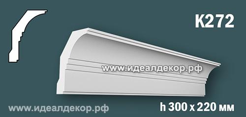 Продается к272 (гипсовый карниз с гладким профилем) по цене 1665 руб.