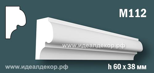 Продается m112 (гипсовый молдинг с гладким профилем) по цене 277 руб.