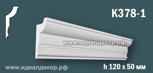 Продается к378-1 (гипсовый карниз с гладким профилем) по цене 609 руб.