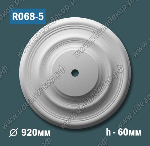 Продается розетка потолочная из гипса r068-5 по цене 1998 руб.