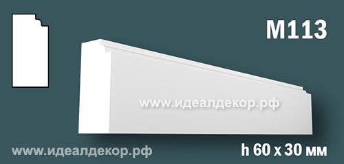 Продается m113 (гипсовый молдинг с гладким профилем) по цене 277 руб.