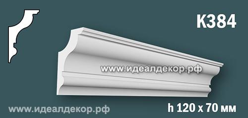 Продается к384 (гипсовый карниз с гладким профилем) по цене 665 руб.