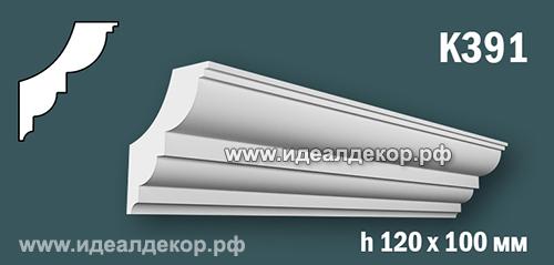 Продается к391 (гипсовый карниз с гладким профилем) по цене 665 руб.