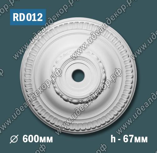 Продается розетка потолочная rd012 по цене 1222 руб.