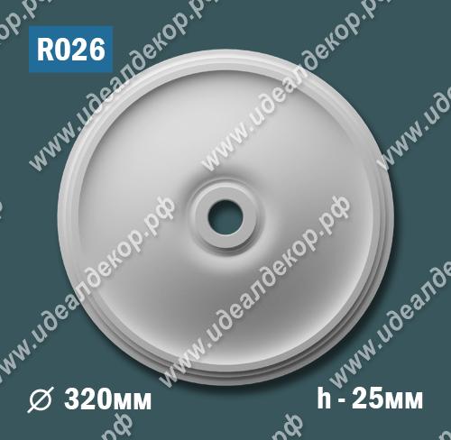 Продается розетка потолочная из гипса r026 по цене 611 руб.