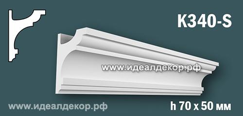 Продается карниз для скрытой подсветки из гипса (карниз гипсовый) k340-s по цене 388 руб.