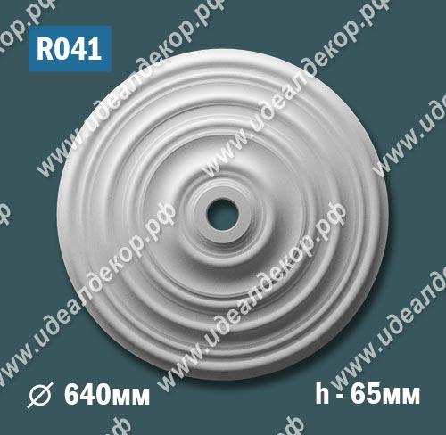Продается розетка потолочная из гипса r041 по цене 1665 руб.
