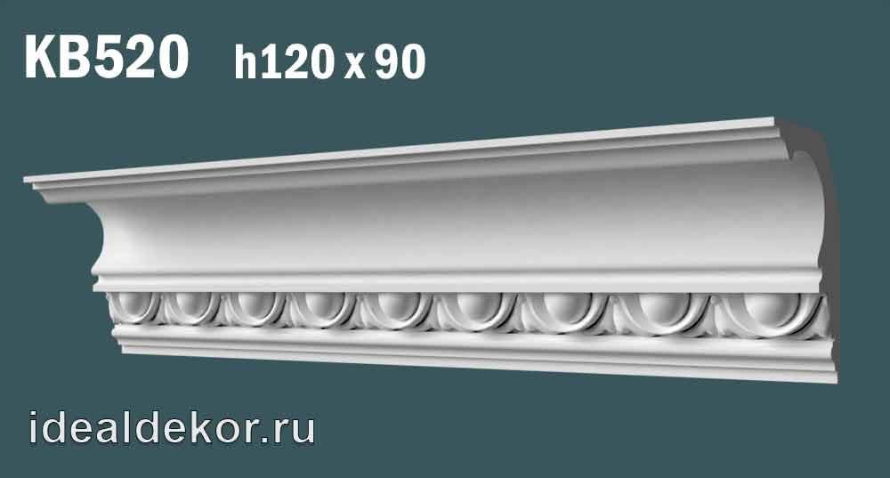 Продается kb520 гипсовый карниз с декором - h120x90мм по цене 966 руб.