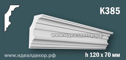 Продается к385 (гипсовый карниз с гладким профилем) по цене 665 руб.