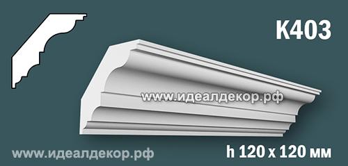 Продается к403 (гипсовый карниз с гладким профилем) по цене 665 руб.