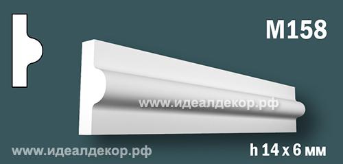 Продается m158 (гипсовый молдинг с гладким профилем) по цене 168 руб.