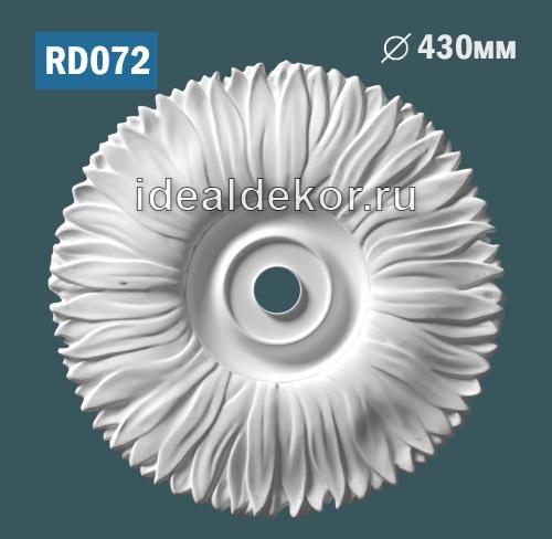 Продается rd072 потолочная розетка из гипса c орнаментом по цене 1150 руб.