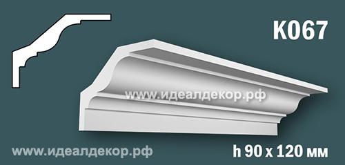 Продается к067 (гипсовый карниз с гладким профилем) по цене 665 руб.