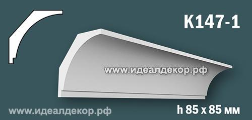 Продается к147-1 (гипсовый карниз с гладким профилем) по цене 472 руб.