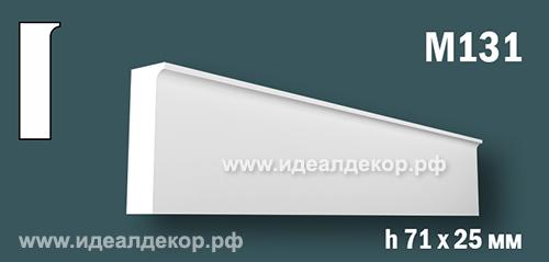 Продается m131 (гипсовый молдинг с гладким профилем) по цене 323 руб.