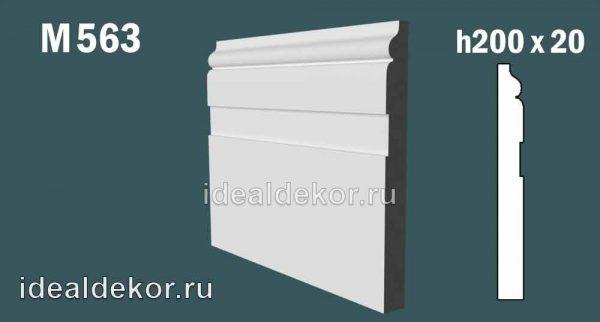 Продается м563 напольный плинтус из гипса по цене 655 руб.
