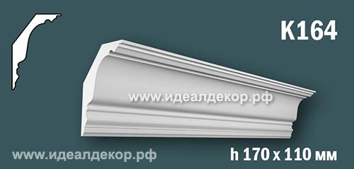 Продается к164 (гипсовый карниз с гладким профилем) по цене 943 руб.