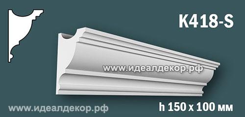 Продается карниз для скрытой подсветки из гипса (карниз гипсовый) k418-s по цене 887 руб.