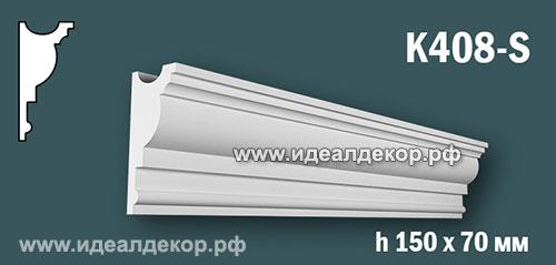 Продается карниз для скрытой подсветки из гипса (карниз гипсовый) k408-s по цене 887 руб.