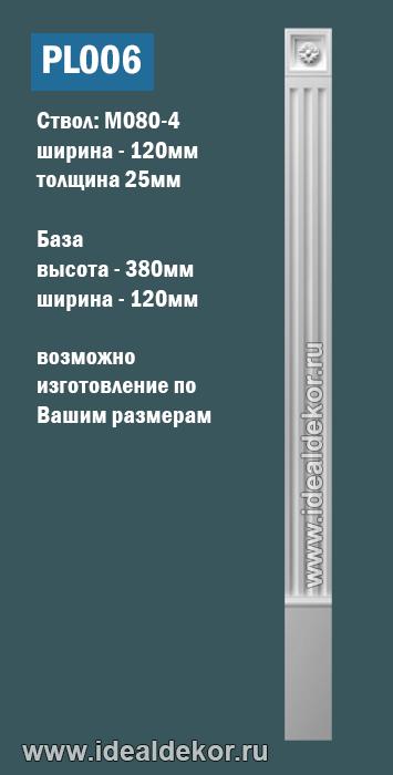 Продается pl006 пилон, обрамление портала из гипса по цене 2588 руб.
