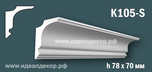 Продается карниз для скрытой подсветки из гипса (карниз гипсовый) k105-s по цене 473 руб.