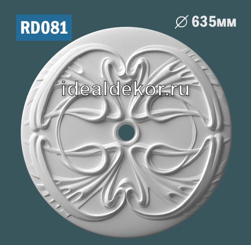 Продается rd081 потолочная розетка из гипса c рисунком по цене 1520 руб.