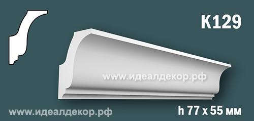 Продается карниз для скрытой подсветки из гипса (карниз гипсовый) k129 по цене 473 руб.