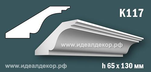 Продается к117 (гипсовый карниз с гладким профилем) по цене 721 руб.