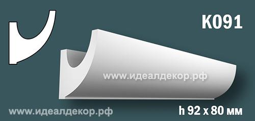 Продается карниз для скрытой подсветки из гипса (карниз гипсовый) k091 по цене 499 руб.