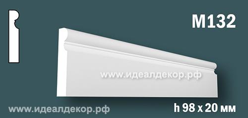 Продается m132 (гипсовый молдинг с гладким профилем) по цене 462 руб.