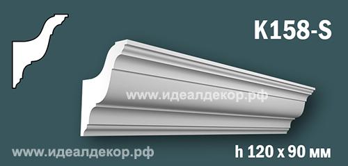 Продается карниз для скрытой подсветки из гипса (карниз гипсовый) k158-s по цене 709 руб.