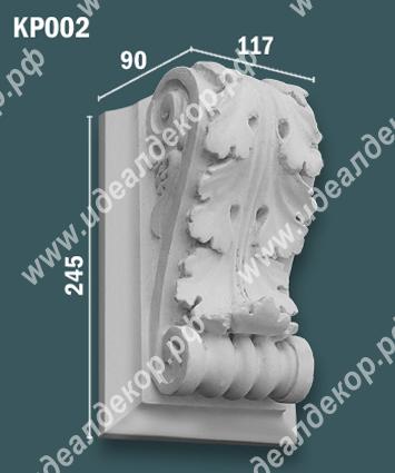Продается кр002 - кронштейн из гипса по цене 866 руб.