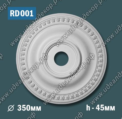 Продается розетка потолочная rd001 по цене 722 руб.