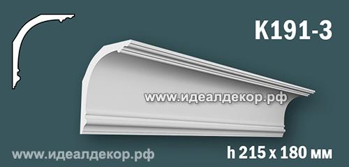 Продается к191-3 (гипсовый карниз с гладким профилем) по цене 1193 руб.