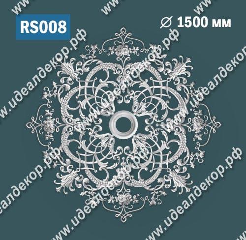 Продается потолочная розетка из гипса сборная rs008 по цене 21109 руб.