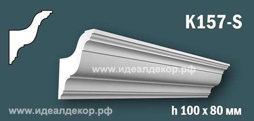 Продается карниз для скрытой подсветки из гипса (карниз гипсовый) k157-s по цене 594 руб.