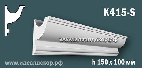 Продается карниз для скрытой подсветки из гипса (карниз гипсовый) k415-s по цене 887 руб.