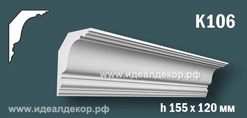 Продается к106 (гипсовый карниз с гладким профилем) по цене 859 руб.