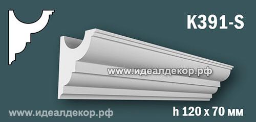 Продается карниз для скрытой подсветки из гипса (карниз гипсовый) k391-s по цене 709 руб.