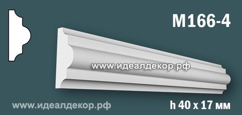 Продается m166-4 (гипсовый молдинг с гладким профилем)  по цене 199 руб.