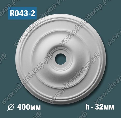 Продается розетка потолочная из гипса r043-2 по цене 722 руб.