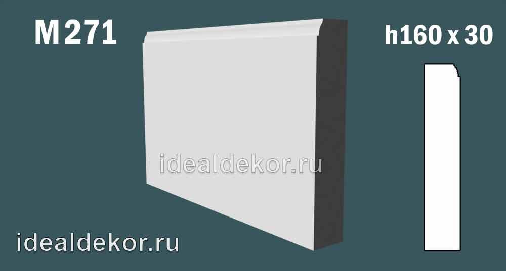 Продается м271 напольный плинтус из гипса по цене 605 руб.