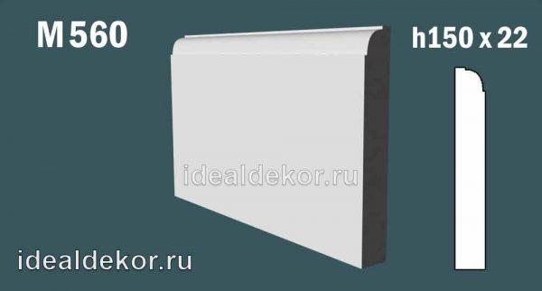 Продается м560 напольный плинтус из гипса по цене 515 руб.