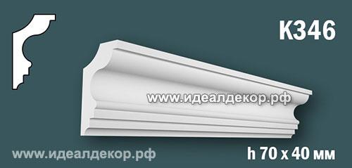 Продается к346 (гипсовый карниз с гладким профилем) по цене 388 руб.