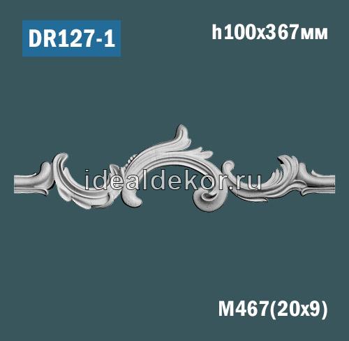 Продается dr127-1 элемент гипсового декора для рамки (лепного зеркала) по цене 474 руб.
