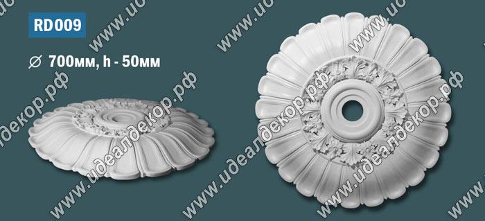 Продается розетка потолочная rd009 по цене 1333 руб.