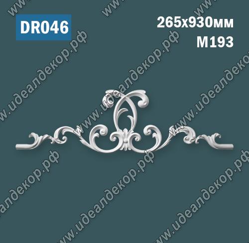 Продается dr046 элемент гипсового декора по цене 5060 руб.