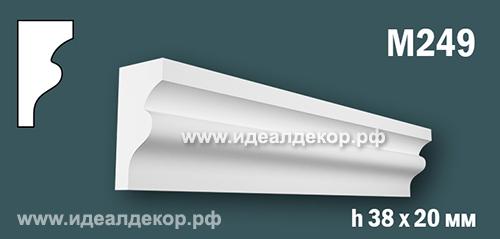 Продается m249 (гипсовый молдинг с гладким профилем) по цене 199 руб.