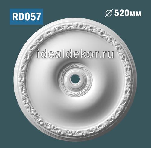 Продается rd057 потолочная розетка из гипса c орнаментом по цене 1450 руб.